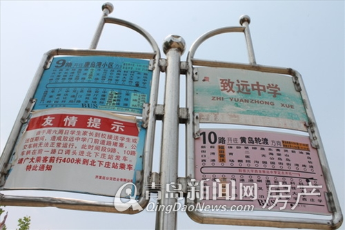 龙湖原山周边公交站牌实拍