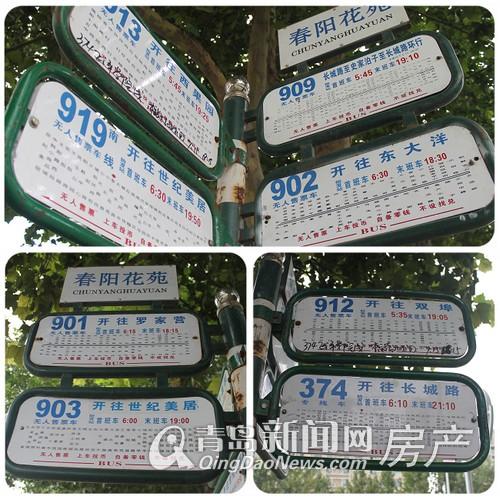 项目附近的公交站牌
