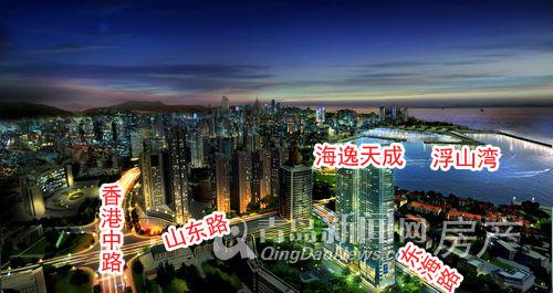 海逸天成坐拥三大城市主干道居中浮山湾 价值绝版