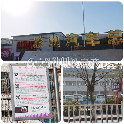 景尚名都,胶州新客运商圈,青岛新闻网房产