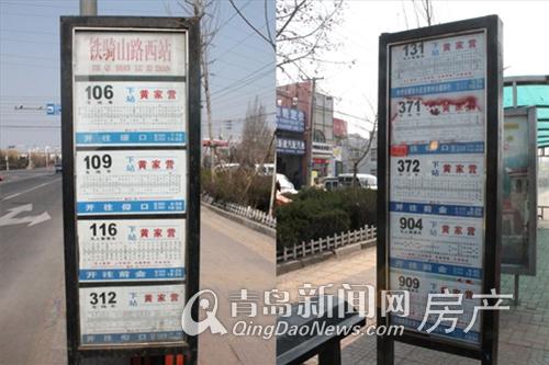 万海惜福时光公交线路众多 可便捷到达城阳、李沧、台东、市北等地