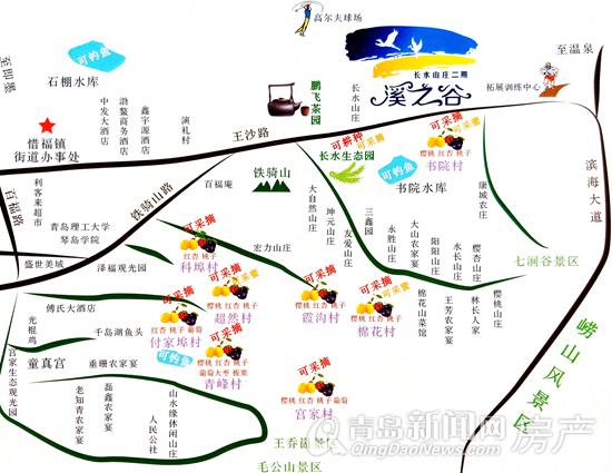 长水山庄,溪之谷,农家乐,配套,青岛新闻网