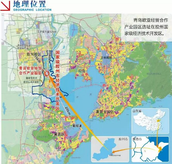 青岛 打造中国 上海合作组织地方经贸合作示范区