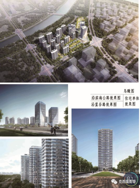 青岛国信即墨蓝谷综合体项目公示 建面约30万㎡,俪鸢