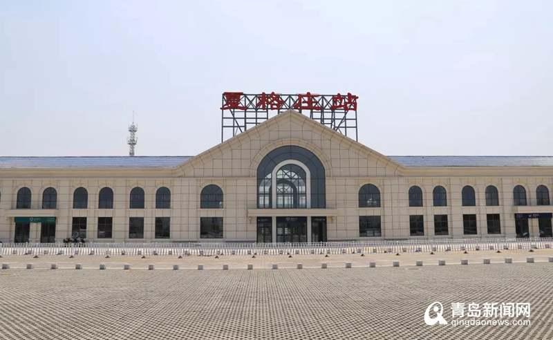 青岛这座火车站正式投入使用 出行攻略请收好