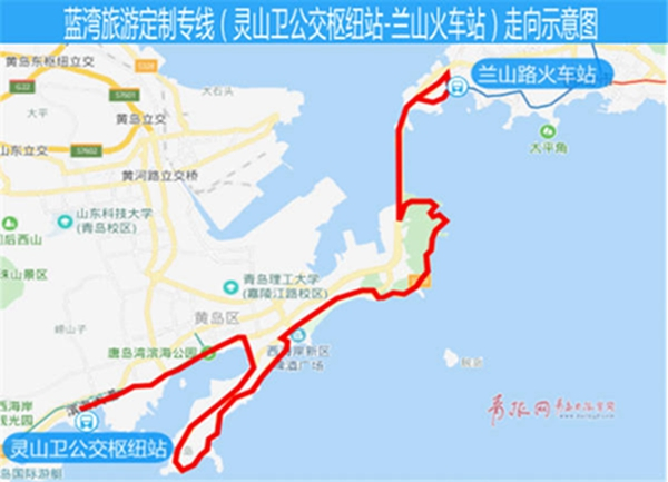 領略藍灣風景!青島今起開通藍灣旅游定制專線!