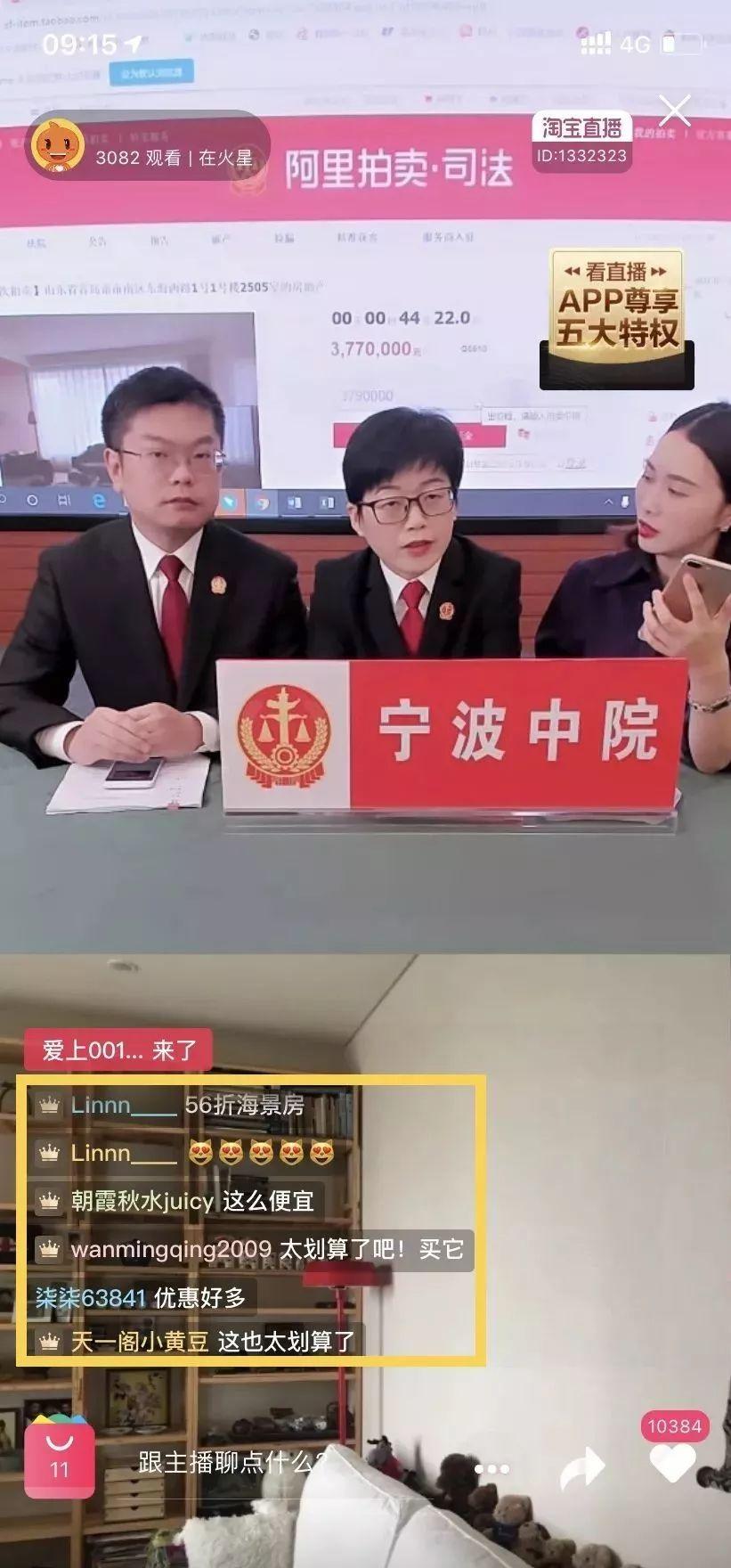 """网店代运营效果如何:双十二宁波法官直播""""带货""""青岛海景房!竞价64次成功"""