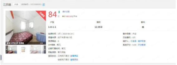 """12.35平!84万成交!青岛这套二手房因为""""颜值""""火了"""