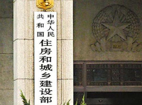 住建部出台首部住房租赁条例征求意见 剑指租赁市场乱象 - 青岛新闻网