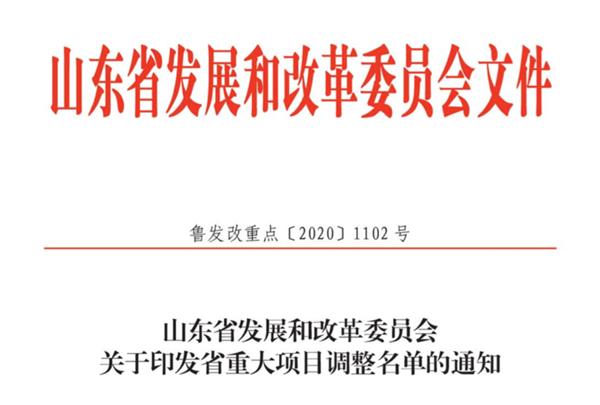 山东省重大项目名单调整 青岛地铁1号线等15个项目进入增补名单 - 青岛新闻网