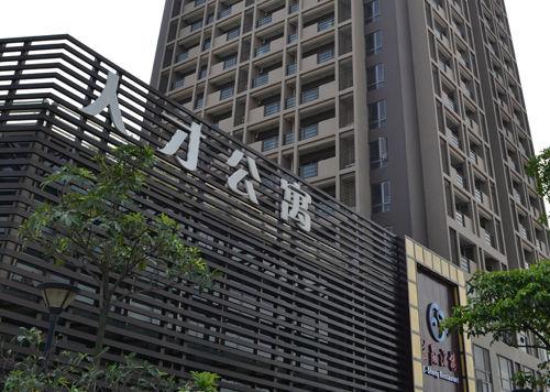 山东发文:支持企事业单位利用自有存量土地建设人才公寓 - 青岛新闻网
