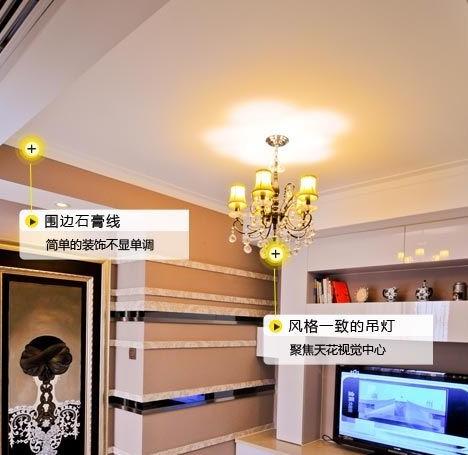 小戶型,吊頂,客廳設計,吊燈,青島家居,青島裝修