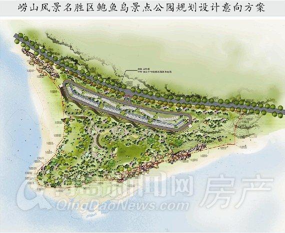 青岛崂山风景区鲍鱼岛将建风景公园 占地3万多平(组图