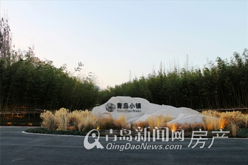 万科青岛小镇位于小珠山南麓 风景优美&#160
