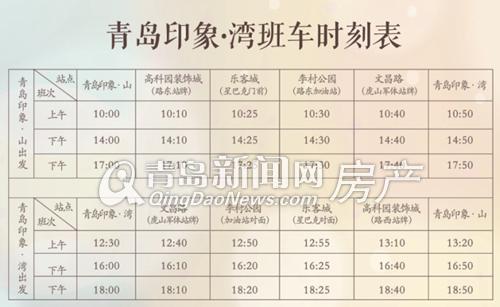 青岛印象湾业主班车时刻表