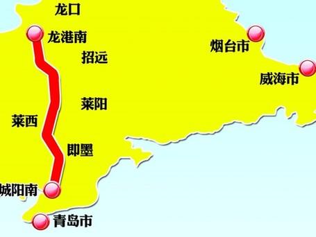 莱阳连接线西起莱西市望城镇204国道