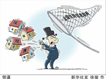 住房信息联网,抛售,豪宅