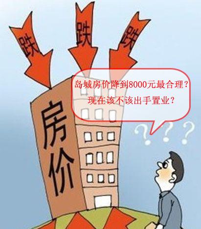 楼市,降价,调查采访,合理房价,二手房,青岛新闻网房产