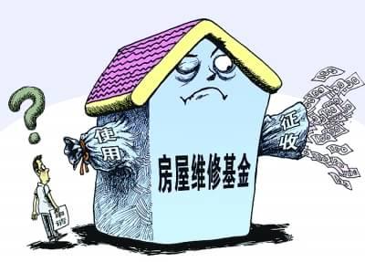 住宅维修基金之谜:到底应该有多少?到底谁监管