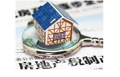 贾康:有关部门争议或将拖延房地产税立法进程