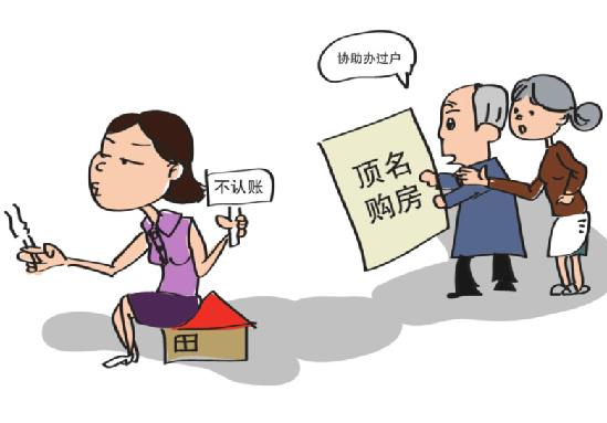独生女欲独吞父母房产 父母凭女儿购房证明险胜官司