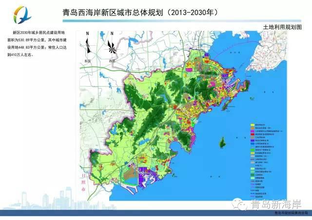 息 西海岸发展规划获批 常住人口将达410万