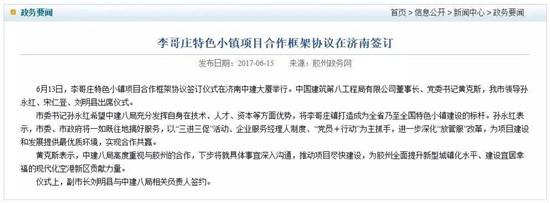 中建八局签约胶州市李哥庄特色小镇项目