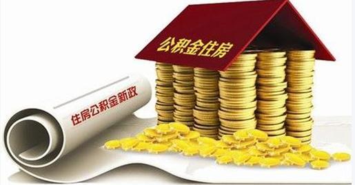 青岛市公积金�z*_青岛调整公积金缴存基数和比例公布各区市最低值-青岛新闻网