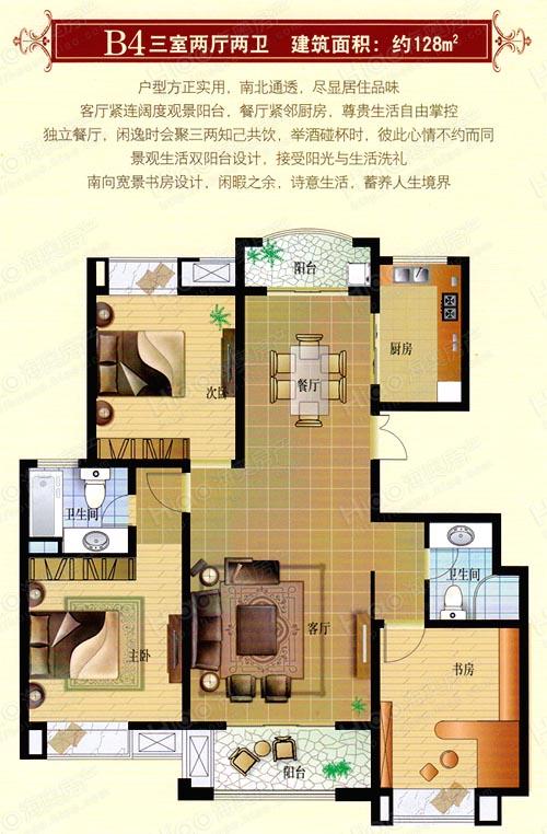 中南世纪城户型图b4-3室2厅2卫 128㎡(仅供参考,以售楼处为准)