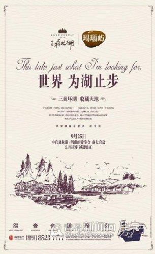 青岛中信森林湖 玛瑙屿电话_价格_户型_开发商-青岛