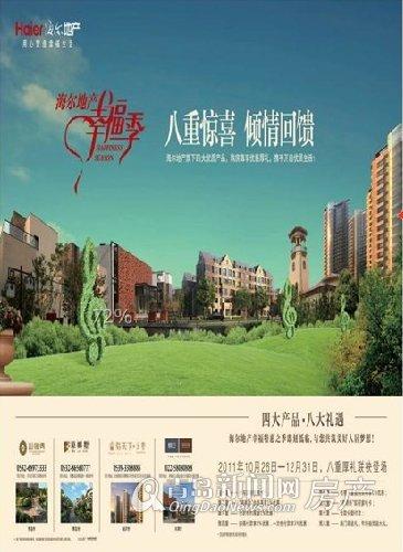 青岛海尔山海湾4期楼盘相册-青岛新闻网